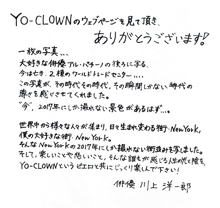 Message from YO-CLOWN