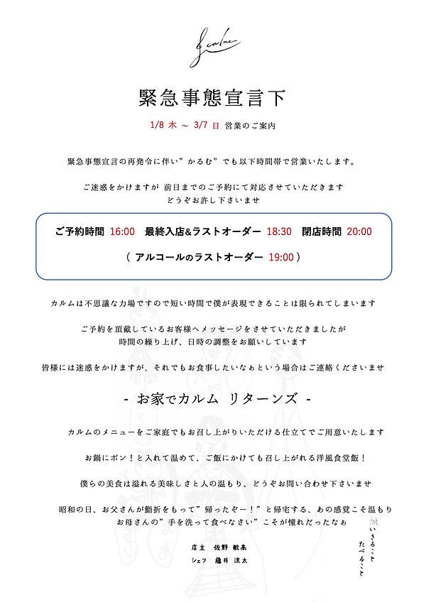 1 首都圏緊急事態宣言 営業.jpg