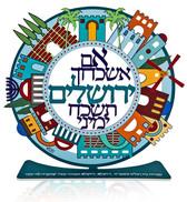 Jerusalem themed gifts