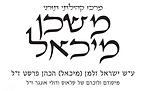 לוגו משכן מיכאל.png