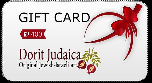 כרטיס מתנה ₪400