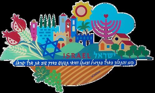ישראל Israel