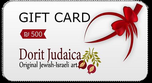כרטיס מתנה ₪500