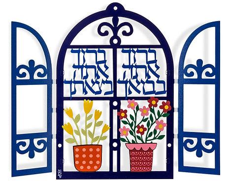 חלון ברכות לבאי הבית