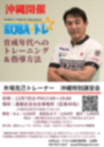 KOBA☆トレセミナー (3).jpg