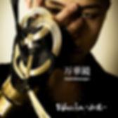 万華鏡WEBジャケットtunecore.jpg