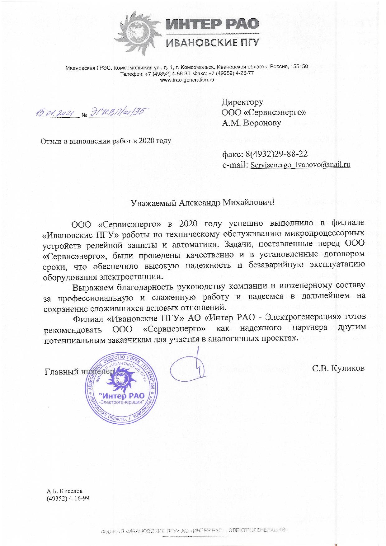 отзыв_2021_ИвПГУ (СЕРВИСЭНЕРГО)