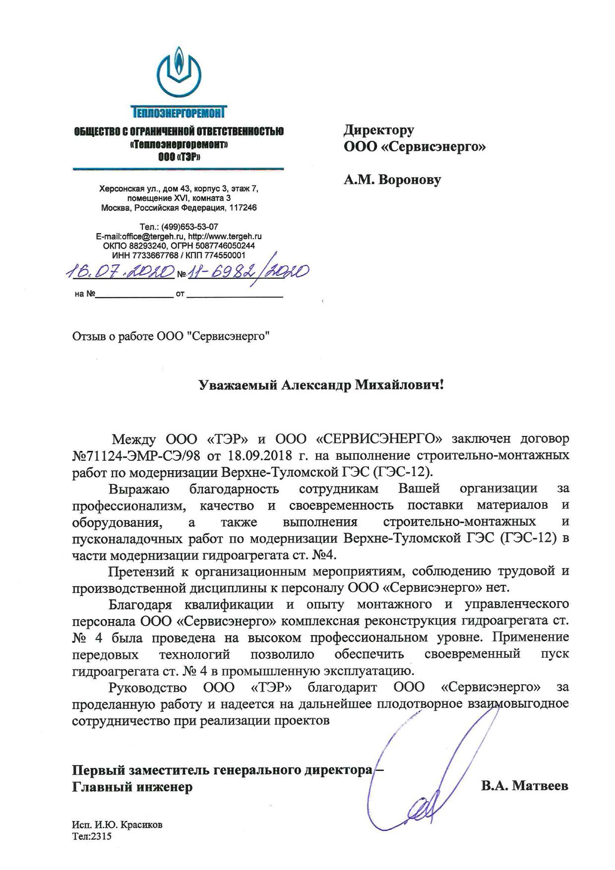 Отзыв_2020_Верхне-Туломская ГЭС (Сервисэ
