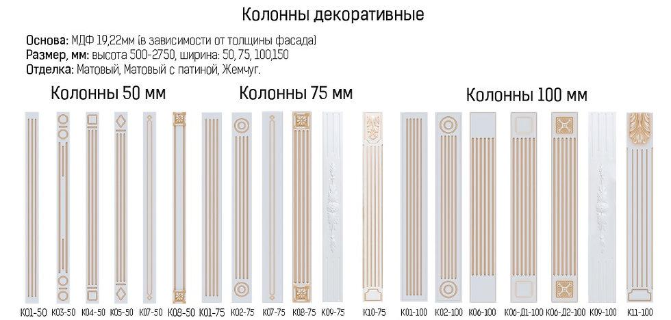колонны 1.jpg