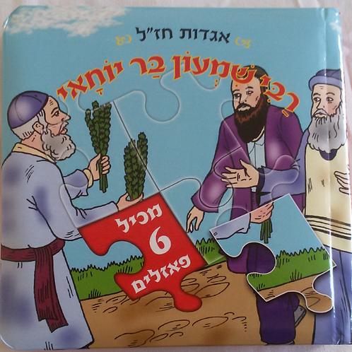 רבי שמעון בר יוחאי
