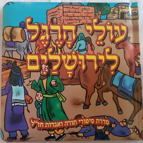 עולי הרגל לירושלים