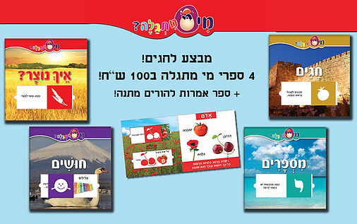 ספרי ילדים במבצע, ספרי ילדים, ספרי ילדים , מבצע ספרי ילדים