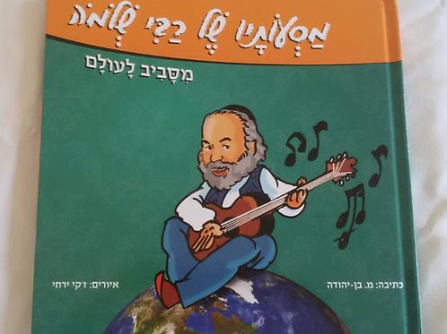 מסעותיו של רבי שמעון קרליבך