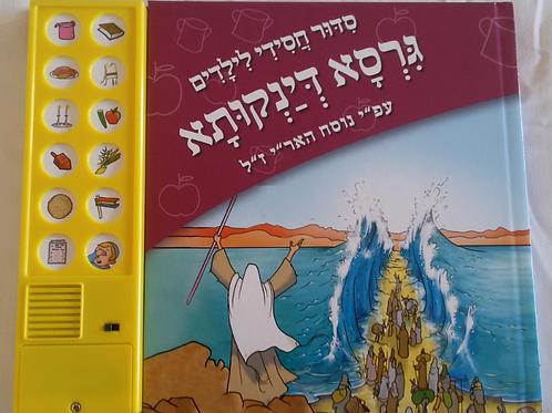 """סידור גירסא דינקותא - נוסח האר""""י"""