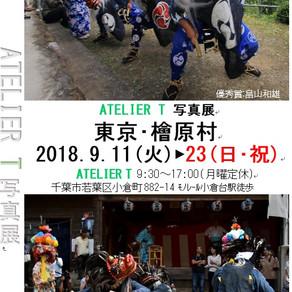 写真展「東京・檜原村」