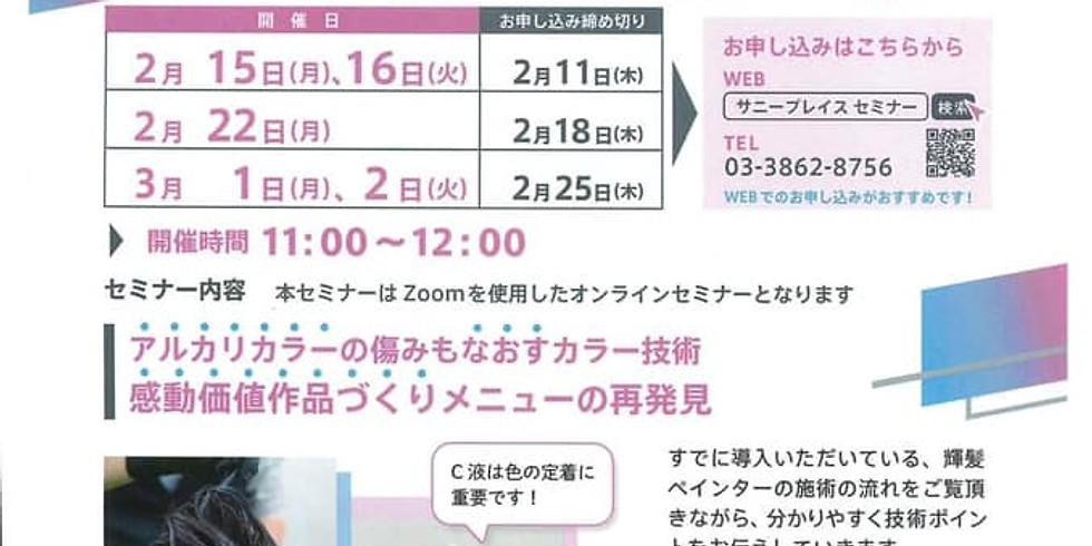 輝髪ペインター フォローアップ セミナー  2/22(月)