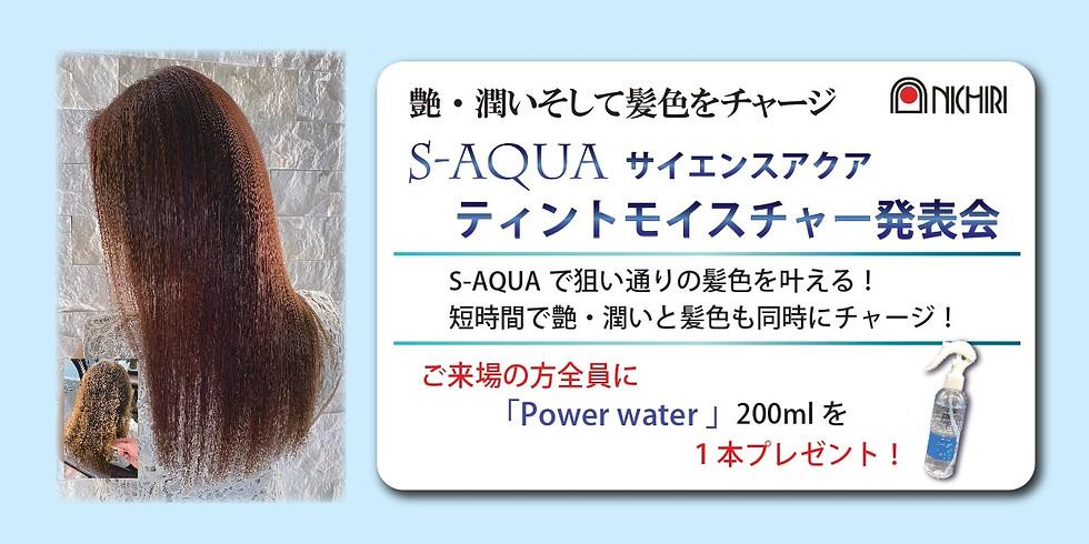 S-AQUA サイエンスアクア ティントモイスチャー発表会