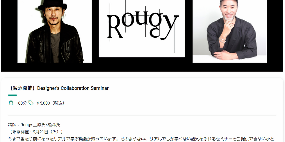 Designer's Collaboration Seminar
