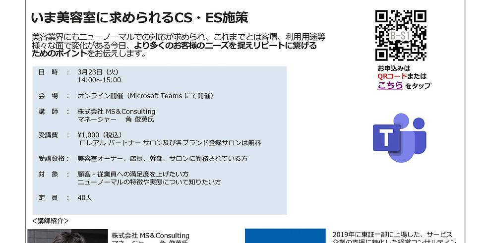 いま美容室に求められるCS・ES施策 3/23(火)