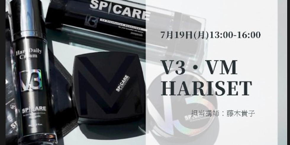 V3 & VM & HARISET 全部見れるセミナー