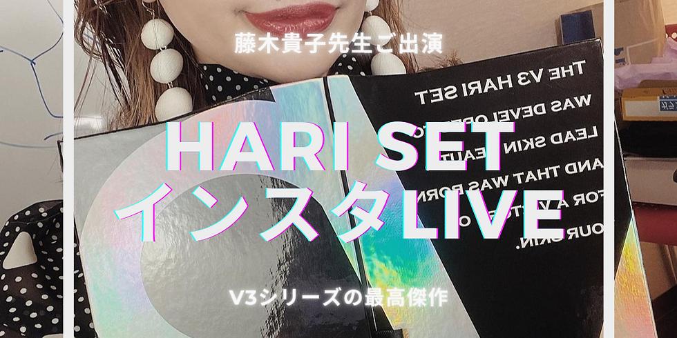 第2回 HARI SET インスタLIVE