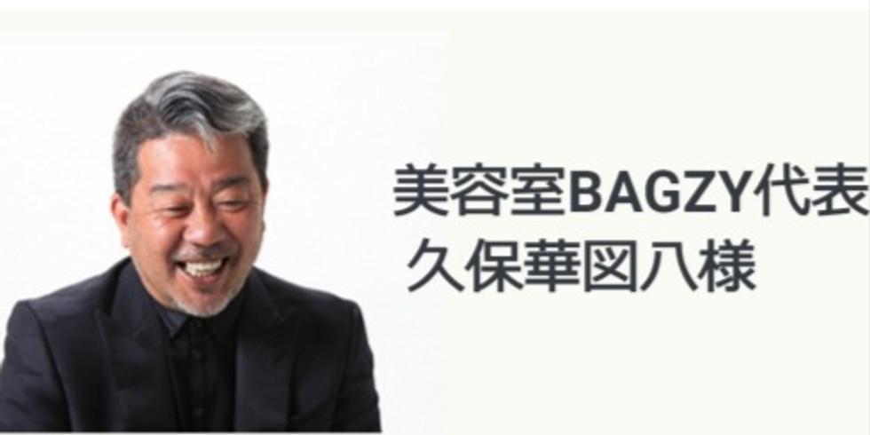 【BAGZY 久保先生】withコロナ経営セミナー