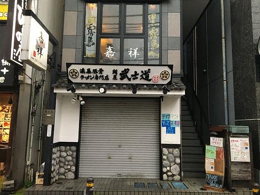 九州酒場 嘉祥(カショウ)都立大学店
