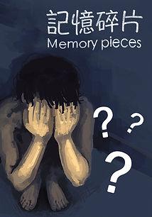 記憶碎片-寬.jpg
