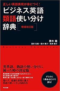 009_biz_synonym_vol1.jpg
