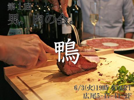 第1回『男、肉の会』