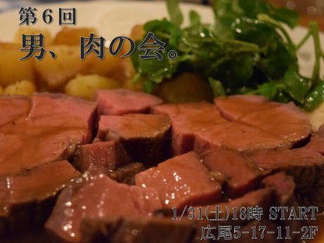 第6回『男、肉の会』