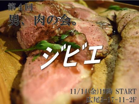 第4回『男、肉の会』