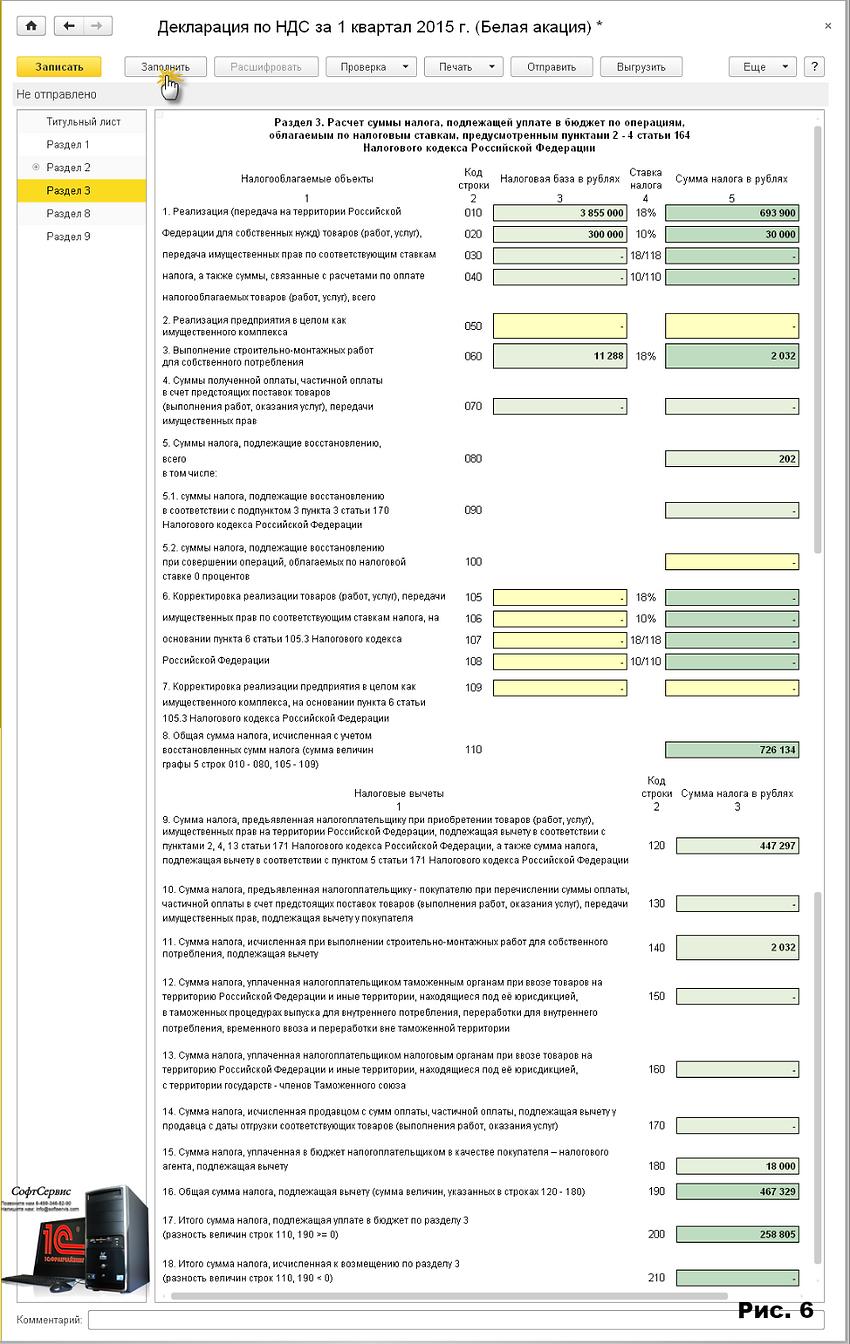 Основная доля информации 3 части оформляется в автоматическом режиме