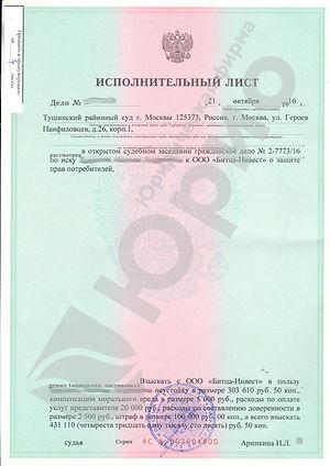 Исполнительный лист Бородин_Страница_1 —