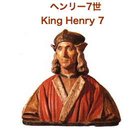 英国王 ヘンリー7世 チューダー王朝