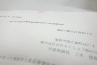 須坂市の土産品開発事業に採択されました