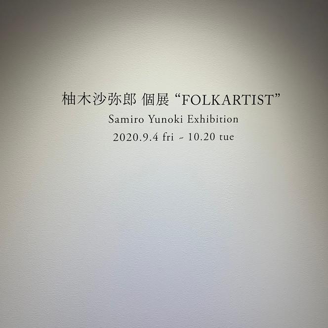 前川國男から柚木沙弥郎展へ