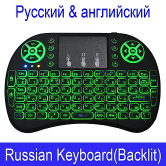 7 Color Backlit Mini I8 Wireless Keyboard Air Mouse 2.4GHz Russian Letters