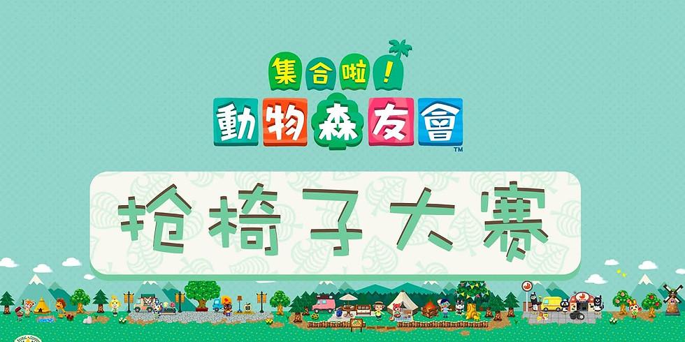 NASU x CHOWBUS Animal Crossing 抢椅子大赛