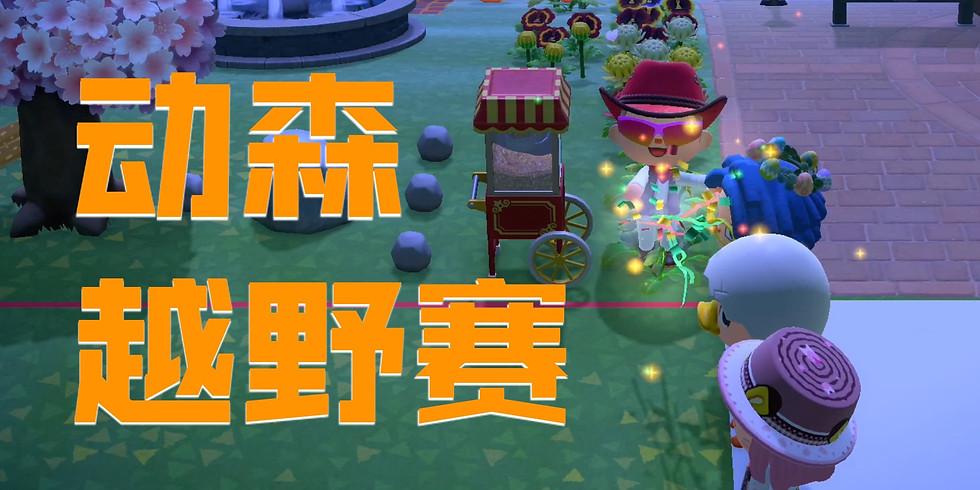 NASU x 月花坊 Animal Crossing 团体越野赛