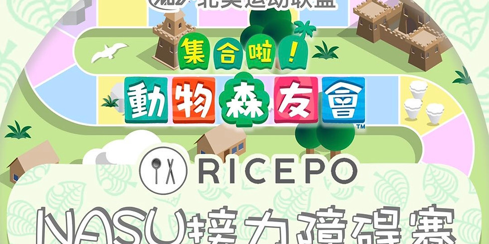 NASU x RICEPO Animal Crossing 接力障碍赛