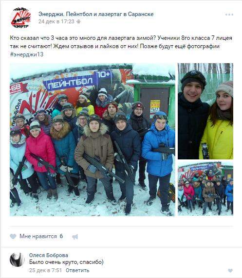 Лазертаг Саранск