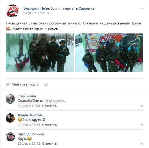пейнтбол Саранск, лазертаг Саранск