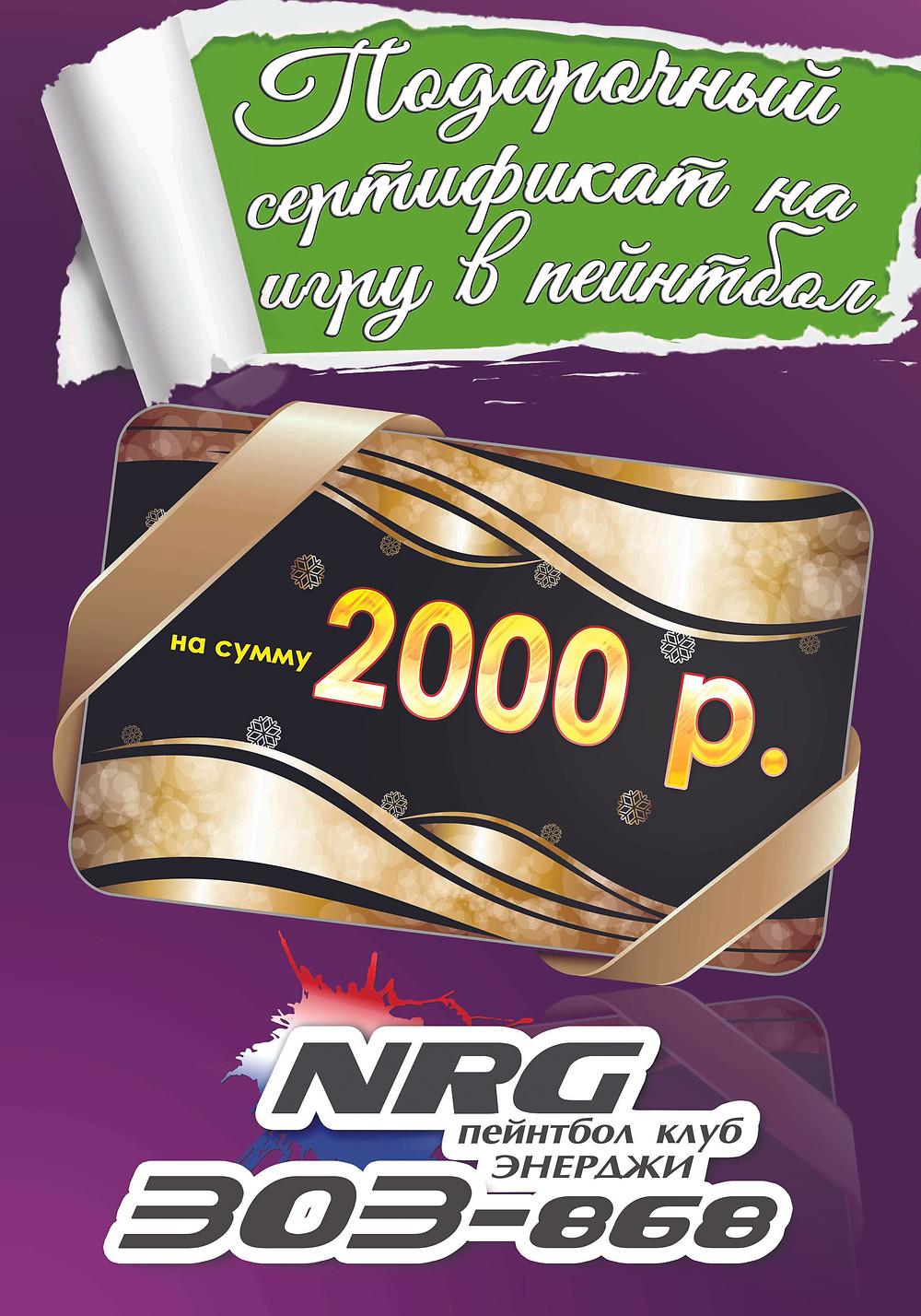 подарочный сертификат на пейнтбол в Саранске