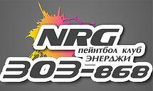 Хотите поиграть в пейнтбол в Саранске? Звоните 30-38-68
