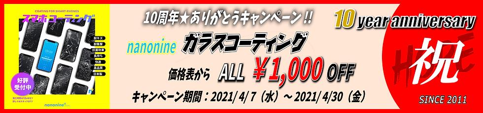 10周年キャンペーン.png
