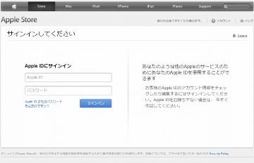 「アカウントはロックされます」 - 偽Appleからのメールに注意