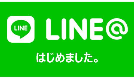 LINE@はじめましたッ☆