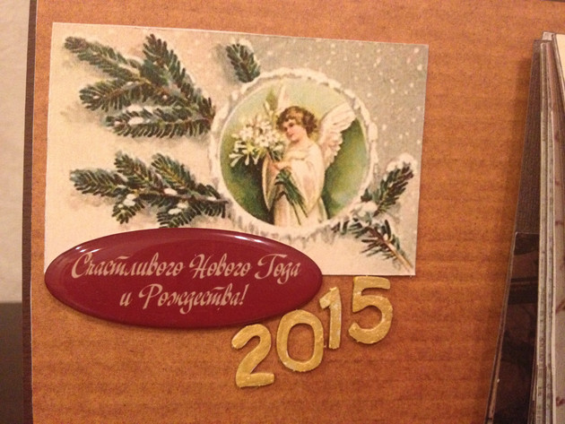 Календарь 2015 (мужской)