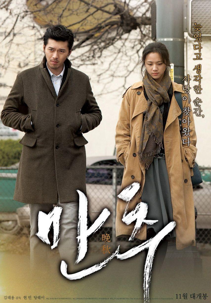 tang-wei-hyun-bin-late-autumn_24949